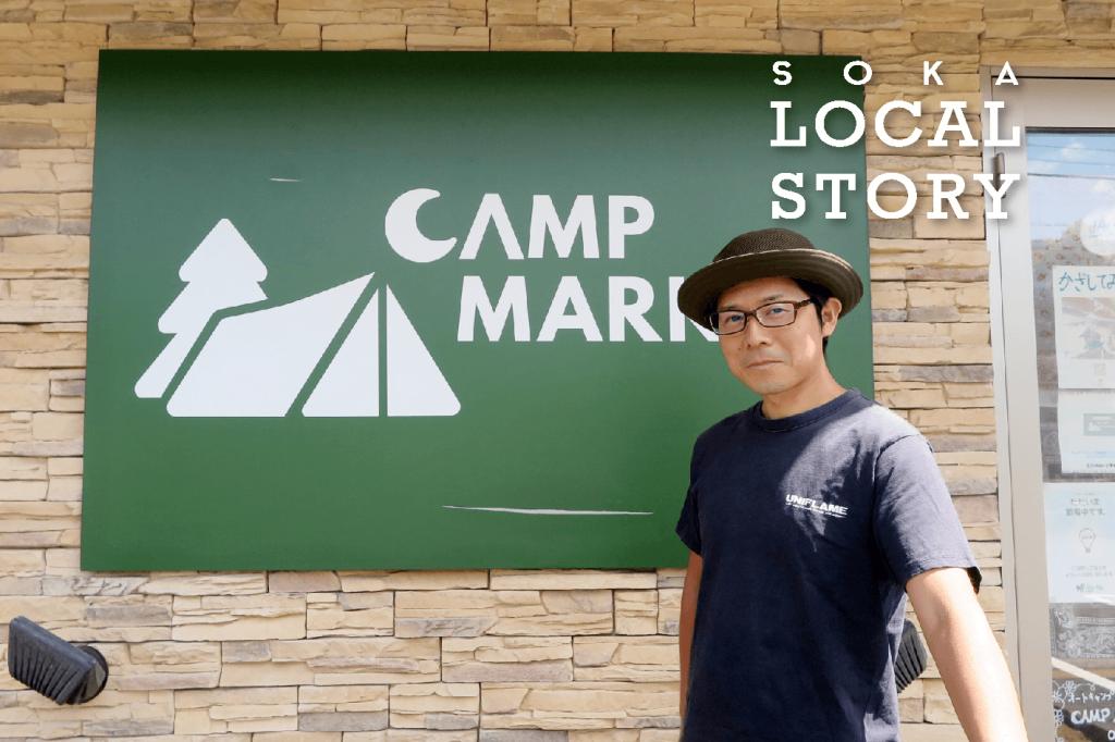 ずっと過ごしてきた草加で、家族でキャンプをする楽しさを伝えたいと思って、お店を開きました