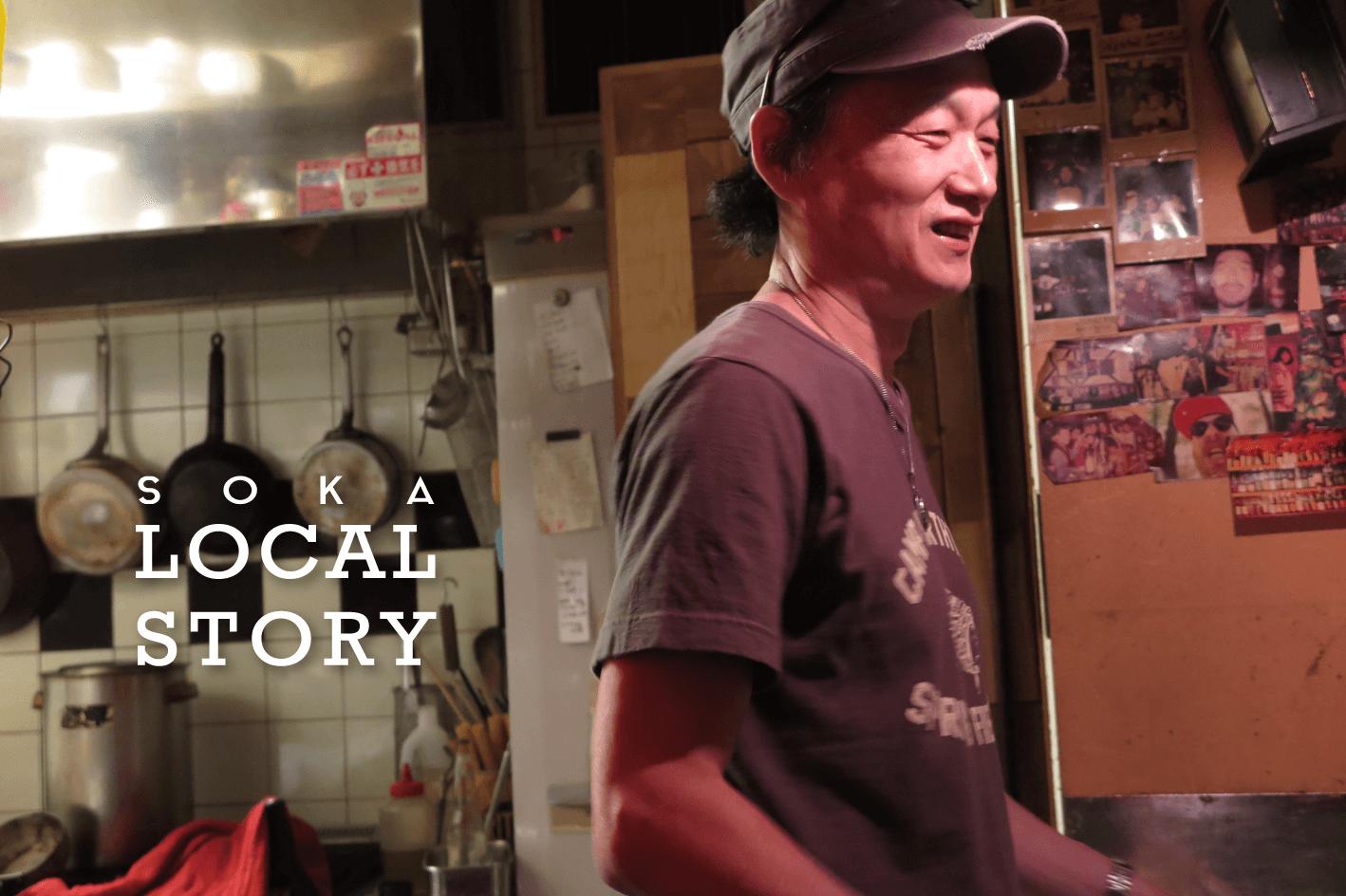 ローカルWEBメディア・地域サイト 草加ローカルストーリー 影山保行さん バー サファイア トップ写真