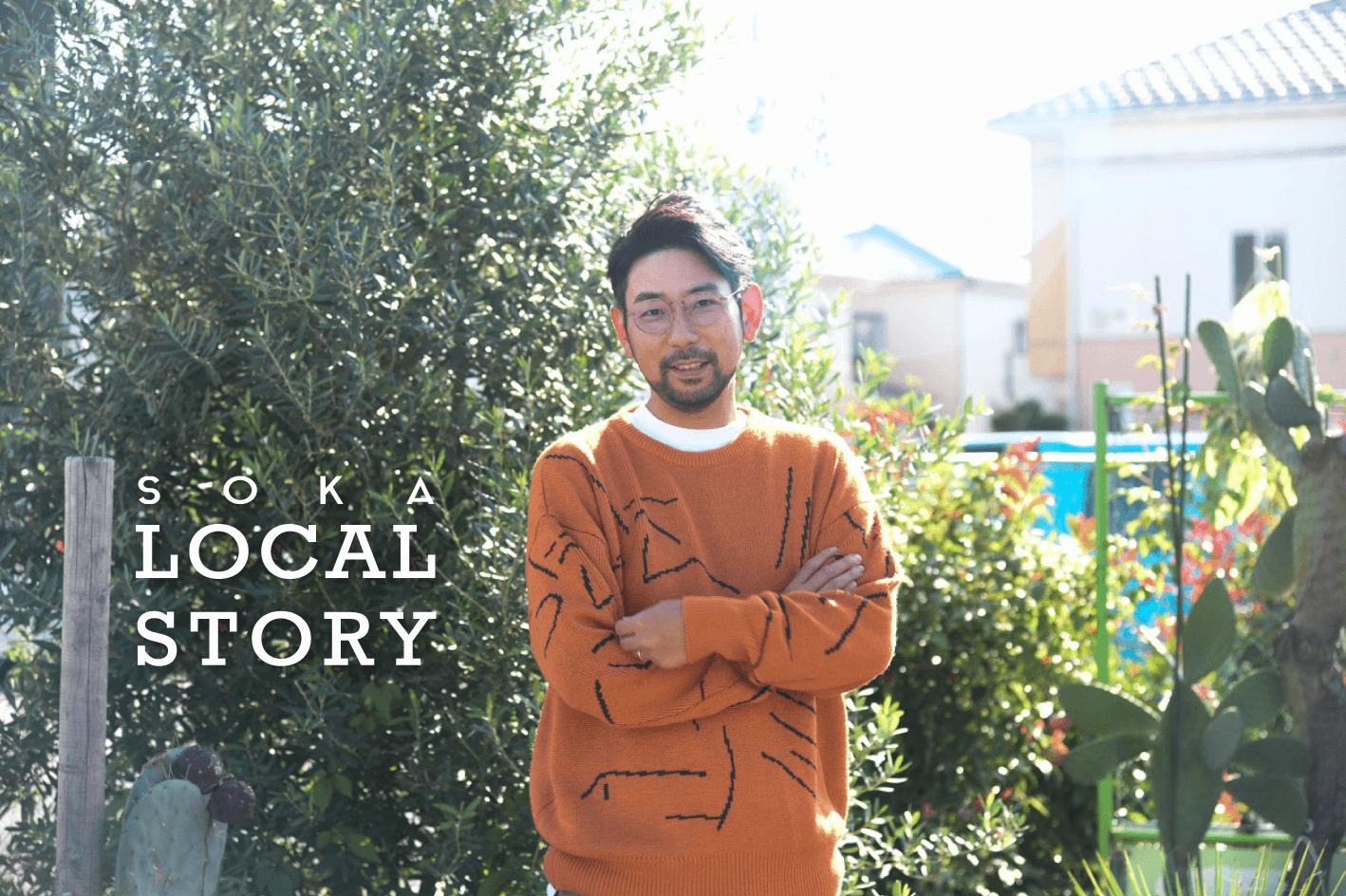 ローカルWEBメディア・地域サイト 草加ローカルストーリー 岡田俊樹さん トップ写真