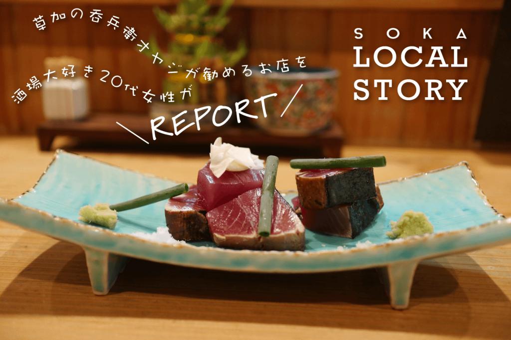 〆に蕎麦が食べられる和食居酒屋「石川」に行ってきました!