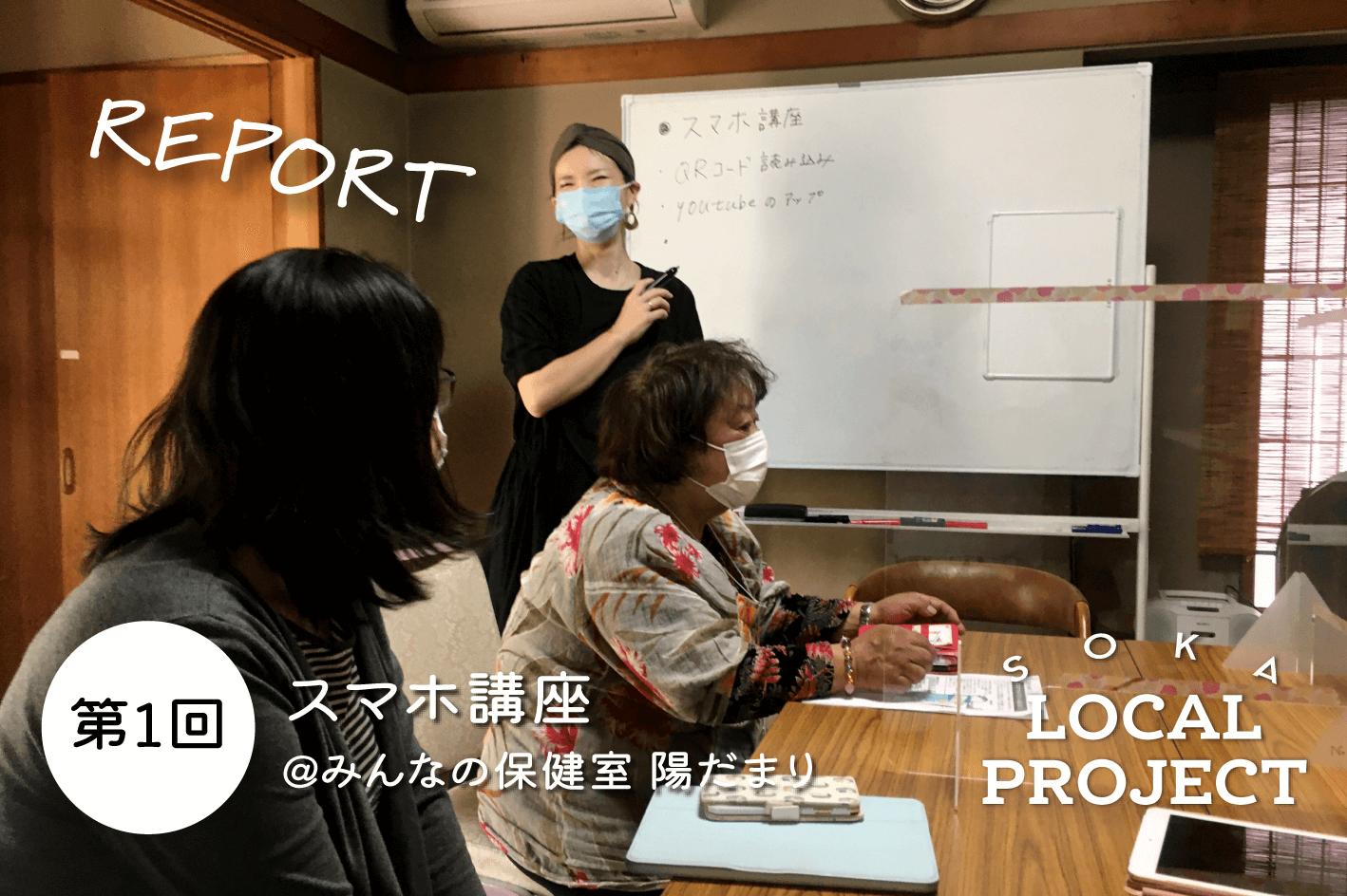ローカルWEBメディア・地域サイト 草加ローカルプロジェクト 活動レポート