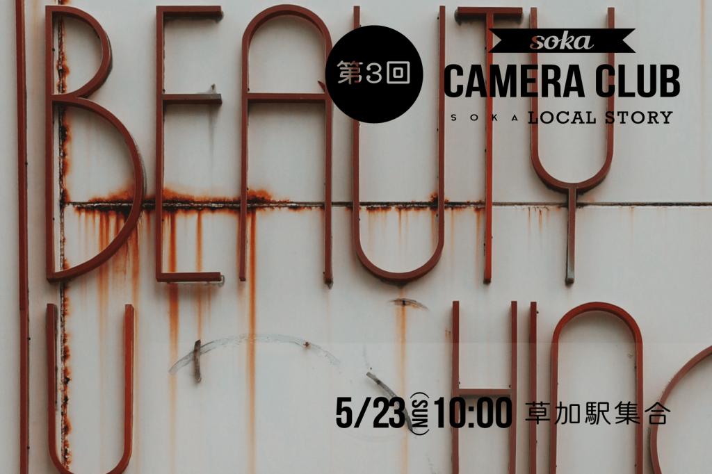 第三回 草加カメラ部は「街のタイポを集めよう」