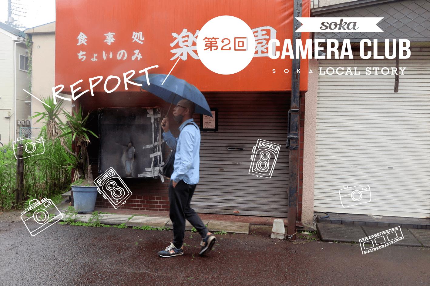 ローカルWEBメディア・地域サイト 草加ローカルストーリー 草加カメラ部 新田レポート トップ写真