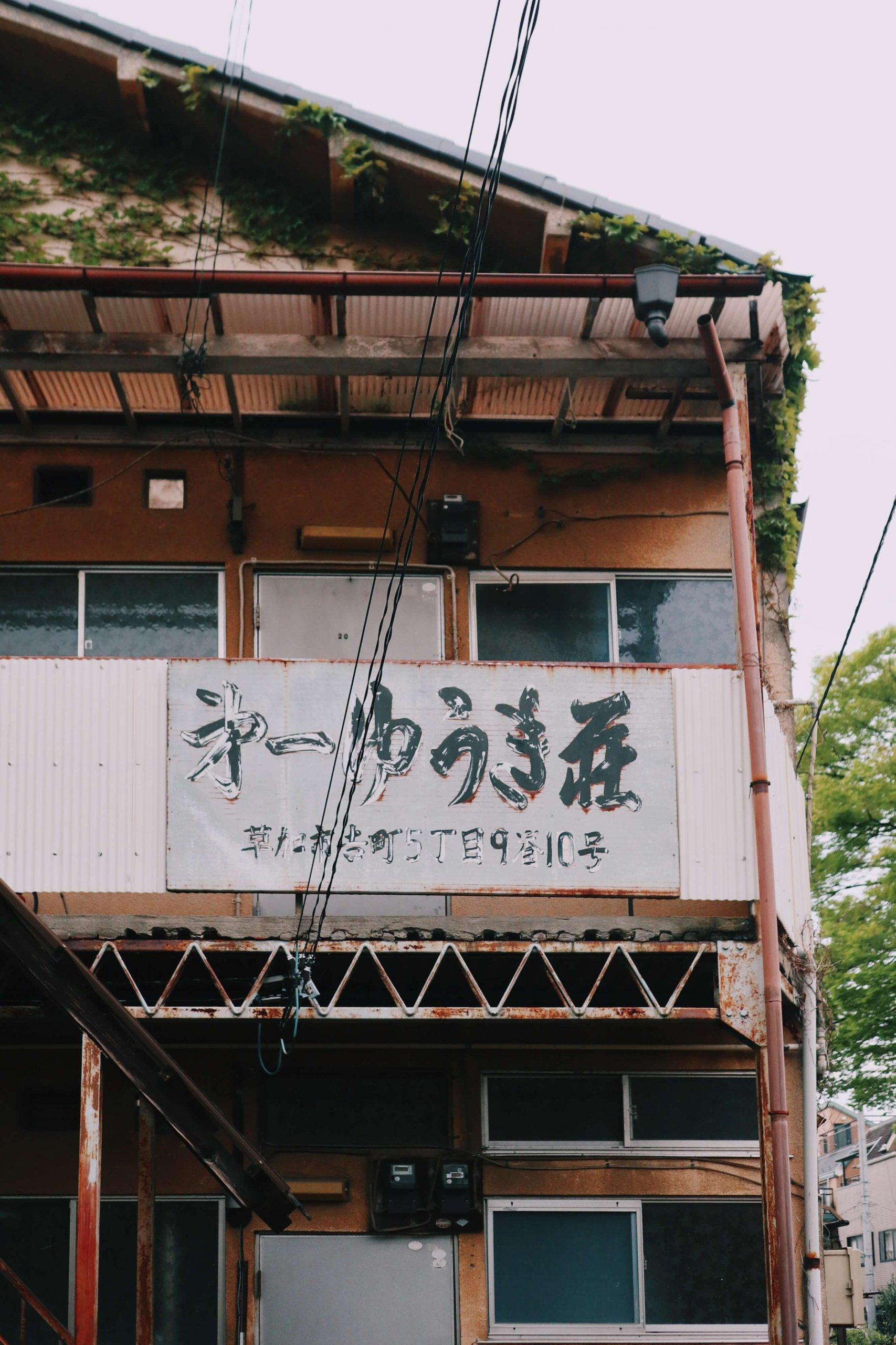 ローカルWEBメディア・地域サイト 草加ローカルストーリー 草加カメラ部 草加告知 写真01