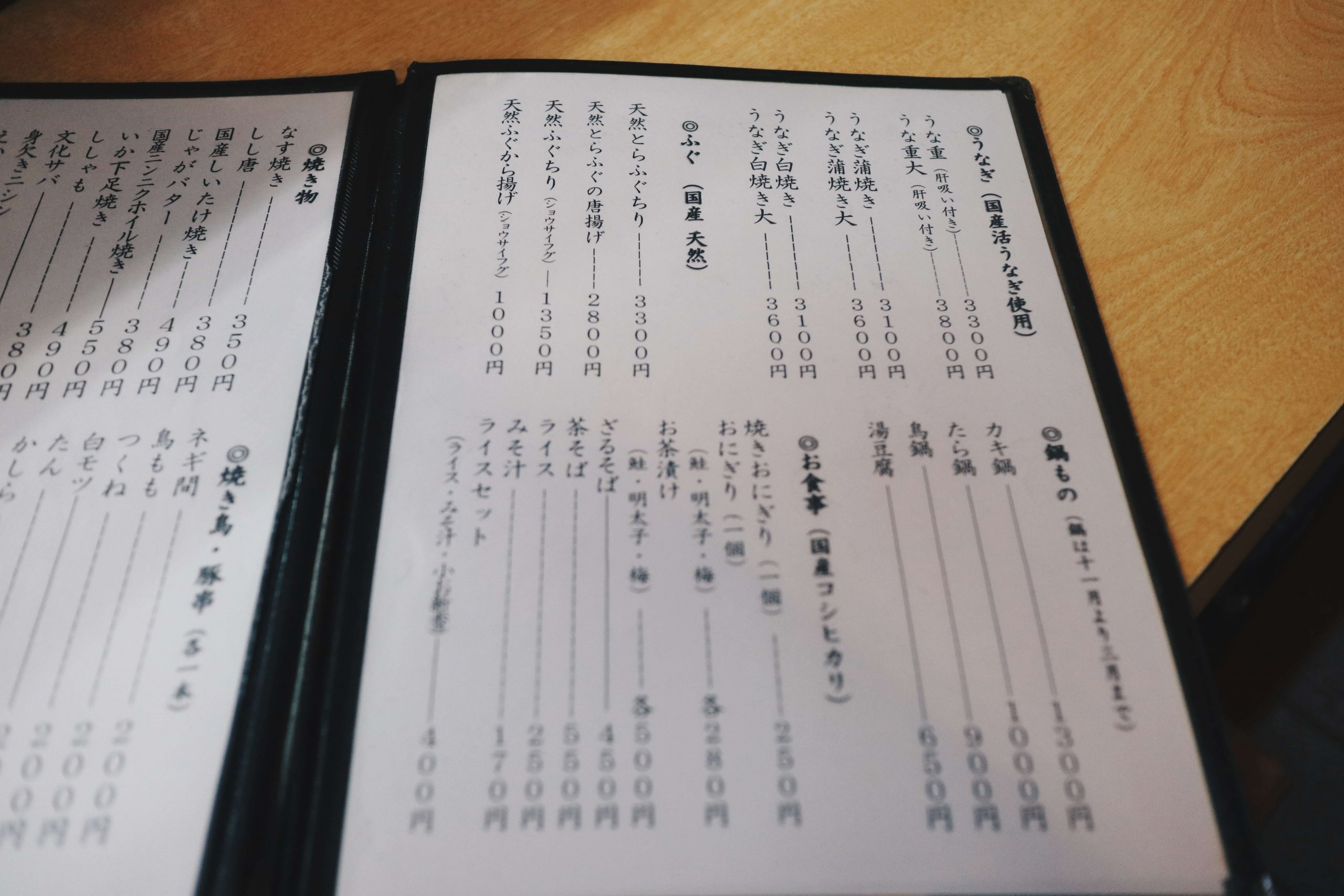 ローカルWEBメディア・地域サイト 草加ローカルストーリー 草加 居酒屋 三芳 メニュー