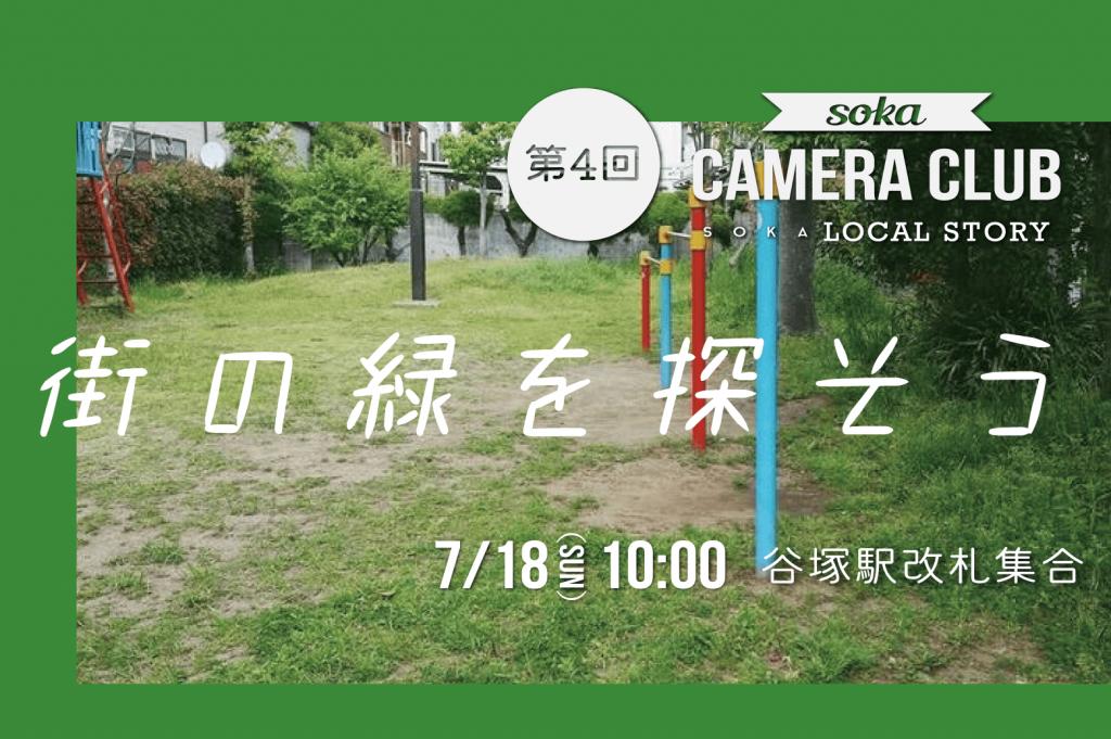 第四回 草加カメラ部は「街の緑を探してみよう」