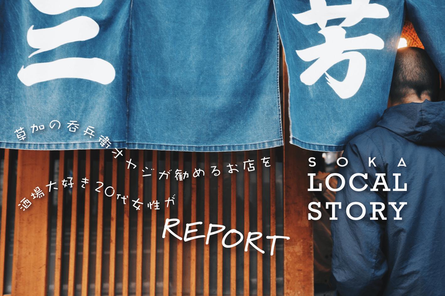 ローカルWEBメディア・地域サイト 草加ローカルストーリー 草加居酒屋 三芳