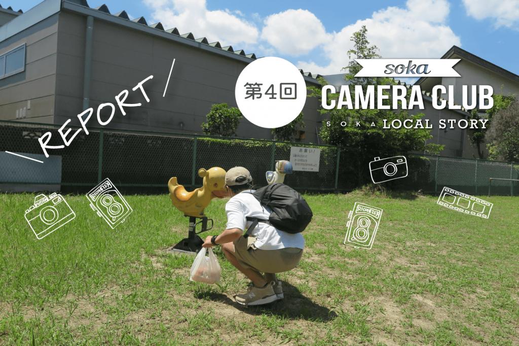 第四回 草加カメラ部「街の緑を探してみよう」リポート