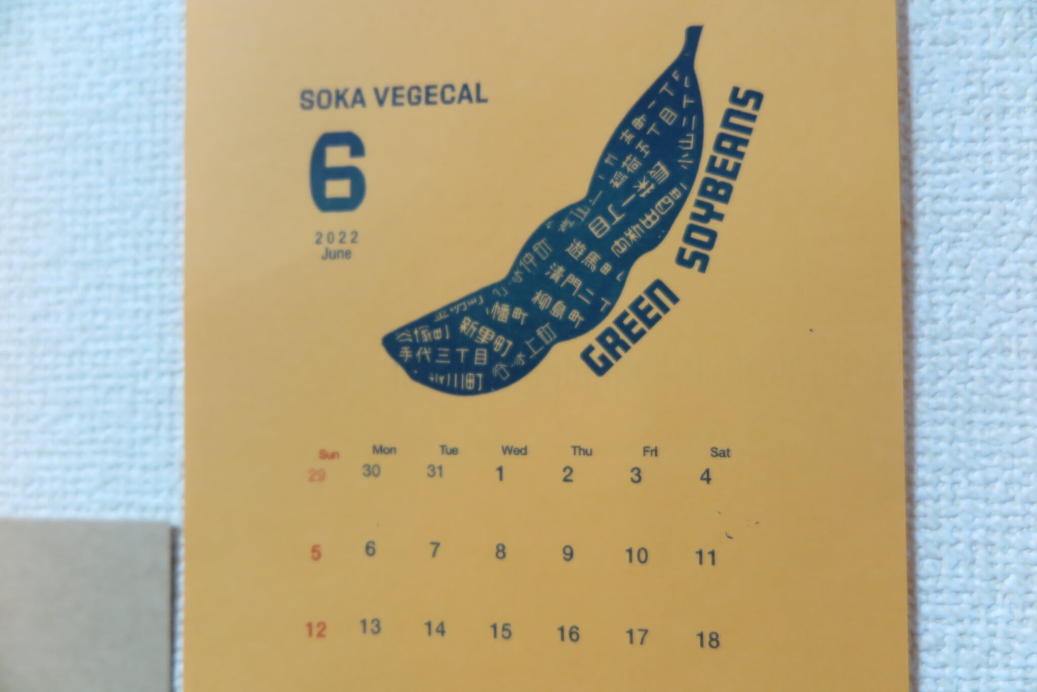 ローカルWEBメディア・地域サイト 草加ローカルストーリー 草加リソグラフ部 草加野菜カレンダーワークショップ 枝豆