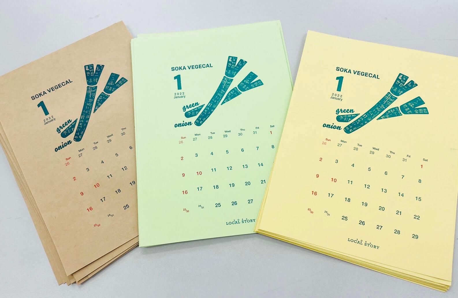 ローカルWEBメディア・地域サイト 草加ローカルストーリー 草加リソグラフ部 草加野菜カレンダーワークショップ 印刷済