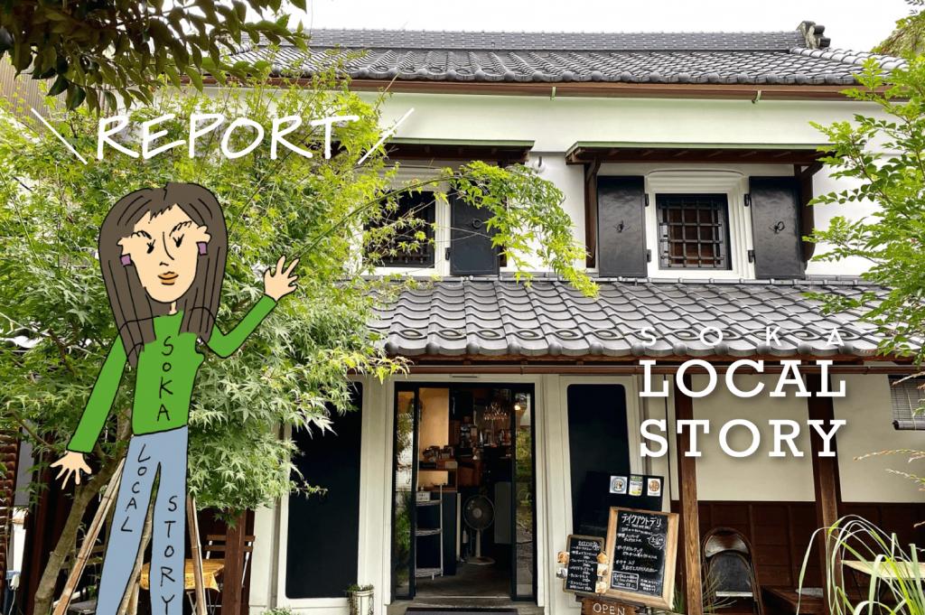 築150年!歴史ある蔵でランチ「蔵カフェ 中屋」に行ってきました。