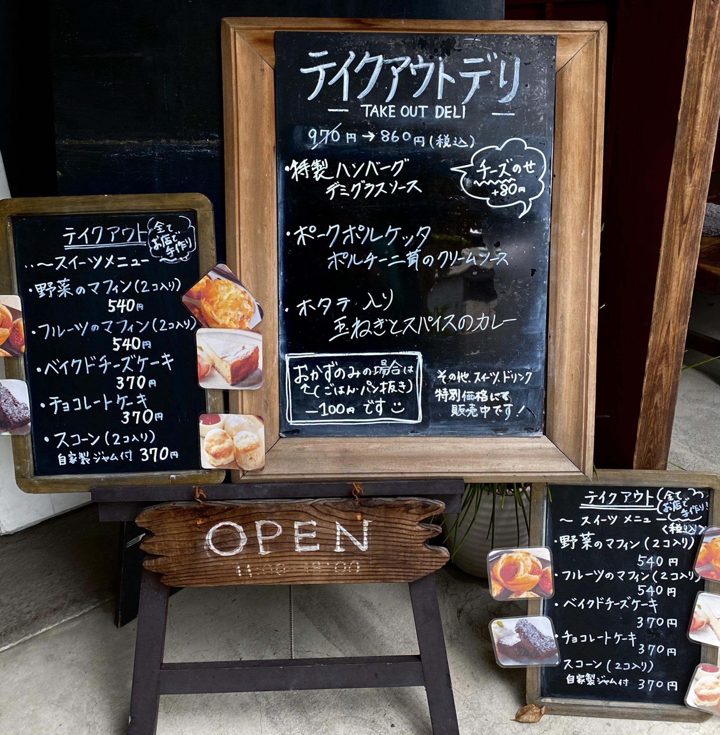 ローカルWEBメディア・地域サイト 草加ローカルストーリー 草加カフェ 草加レストラン  蔵カフェ 中屋 立て看板